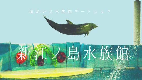 海沿いで水族館デート!