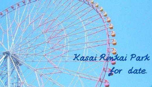丸ごと楽しむ!葛西臨海公園デートのコツとオススメポイント