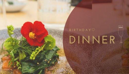大学生向け!誕生日の特別なディナーをOZmallで予約しよう